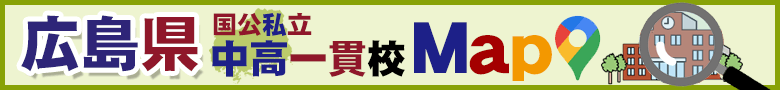 広島県国公私立中高一貫校 MaP