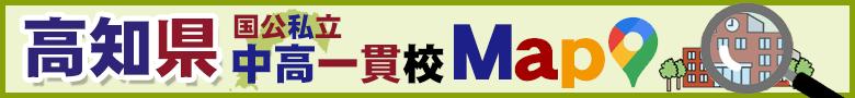 高知県国公私立中高一貫校 MaP