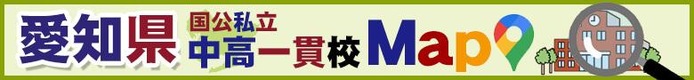愛知県国公私立中高一貫校 MaP