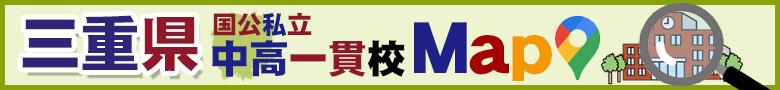三重県私立中学校MaP