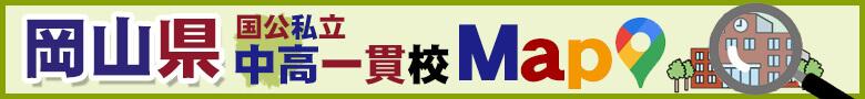岡山県国公私立中高一貫校 MaP