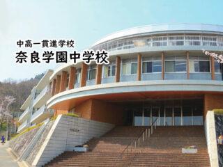 奈良学園中学校