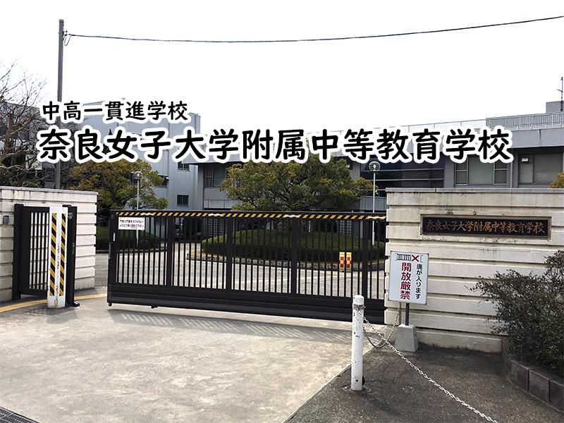 奈良女子大学附属中等教育学校