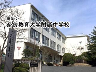 奈良教育大学附属中学校