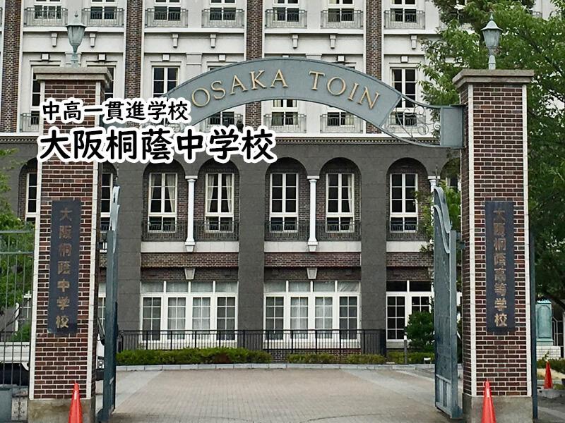 大阪桐蔭中学校