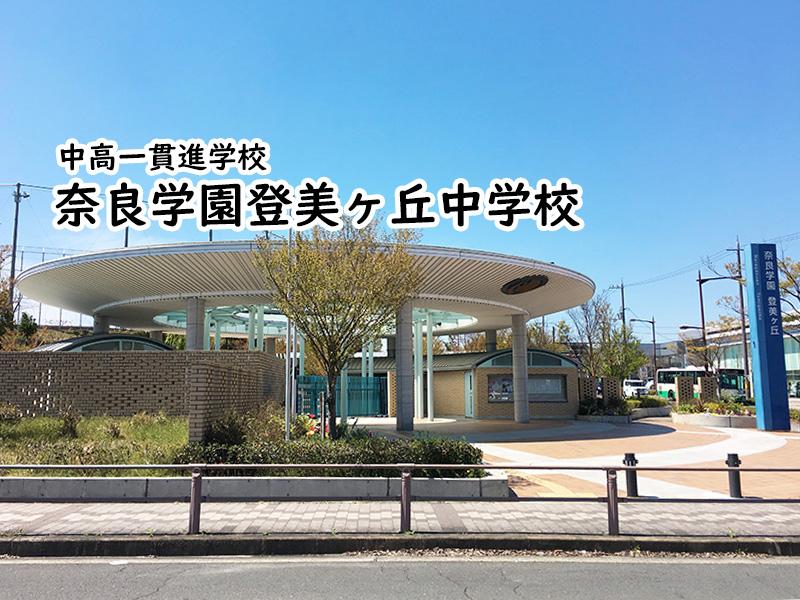 奈良学園登美ヶ丘中学校