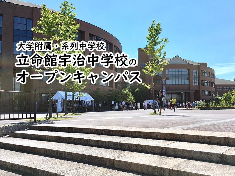 立命館宇治中学校のオープンキャンパス