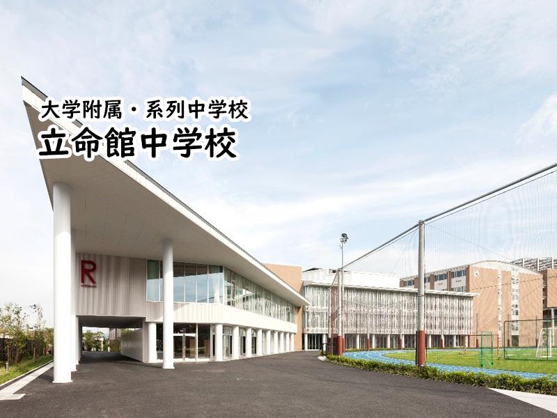 立命館中学校