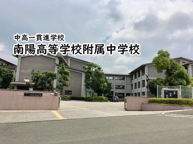 南陽高等学校附属中学校
