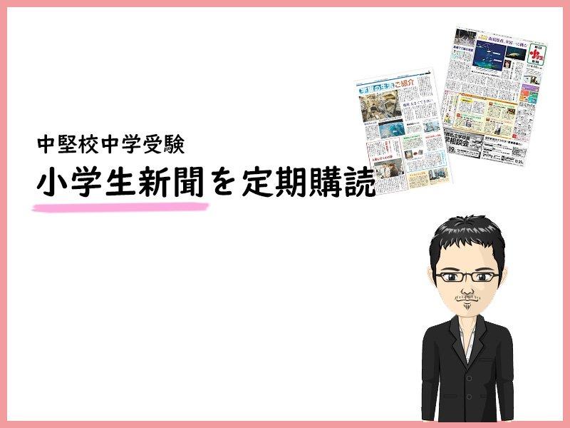 小学生新聞を定期購読