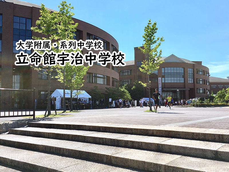立命館宇治中学校