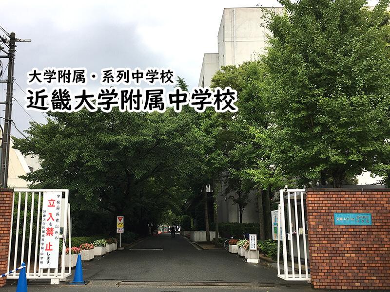 近畿大学附属中学校