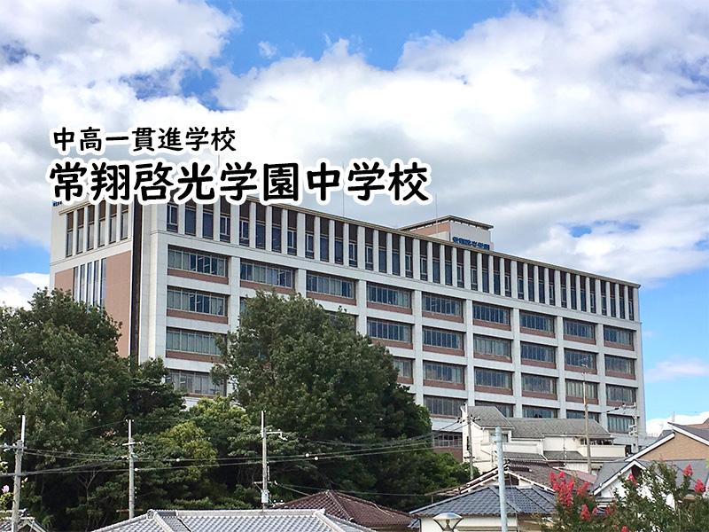 常翔啓光学園中学校