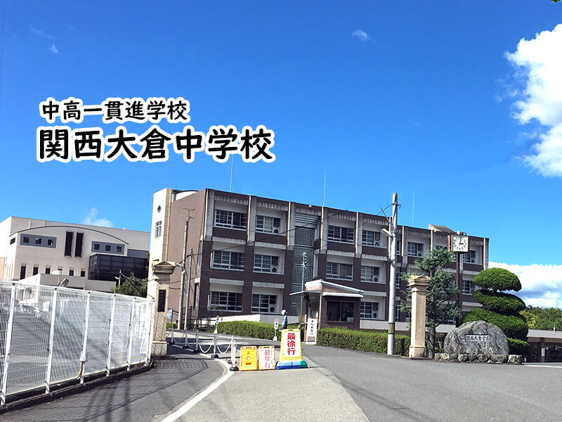高校 合格 大倉 発表 関西