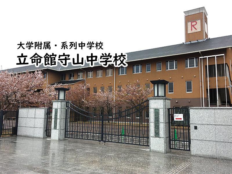 立命館守山中学校