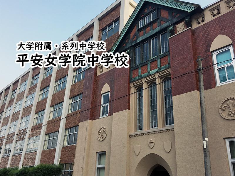 平安女学院中学校