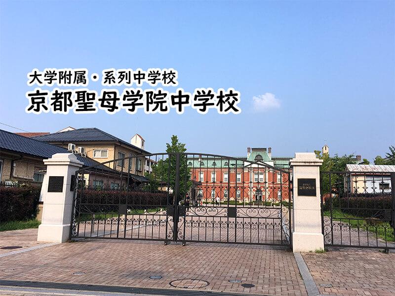 京都聖母学院中学校