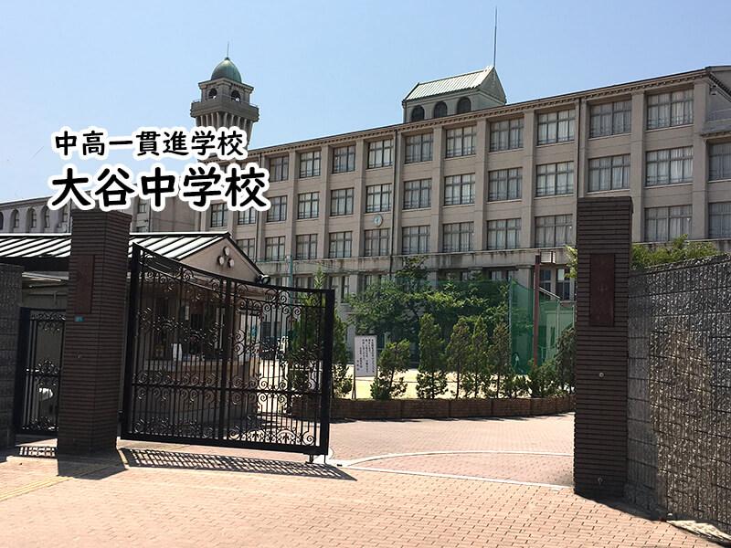 大谷中学校 大阪