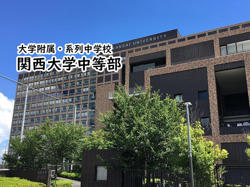 関西大学中等部