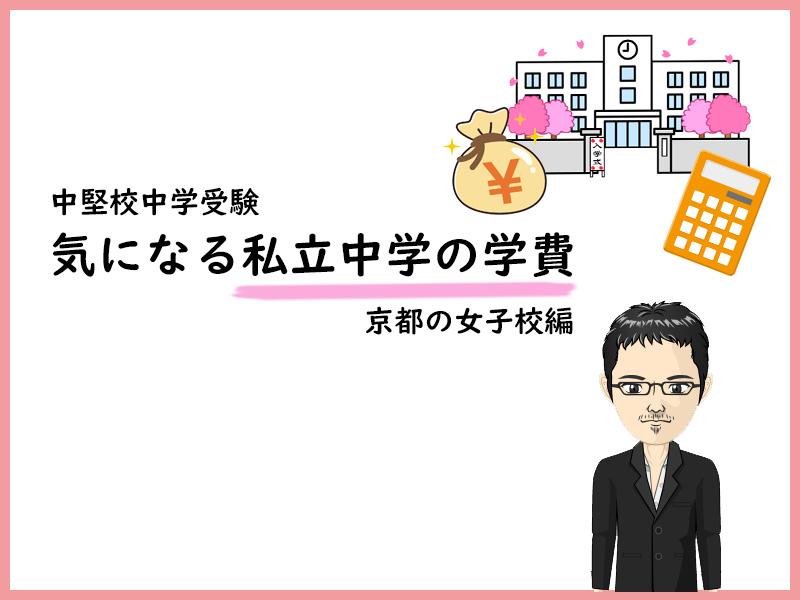 きになる私立中学校の学費 京都女子校