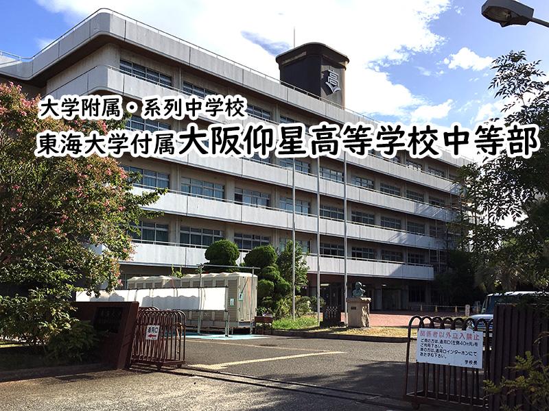 東海大学付属大阪仰星高等学校中等部