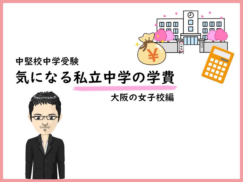 きになる私立中学校の学費 大阪女子校