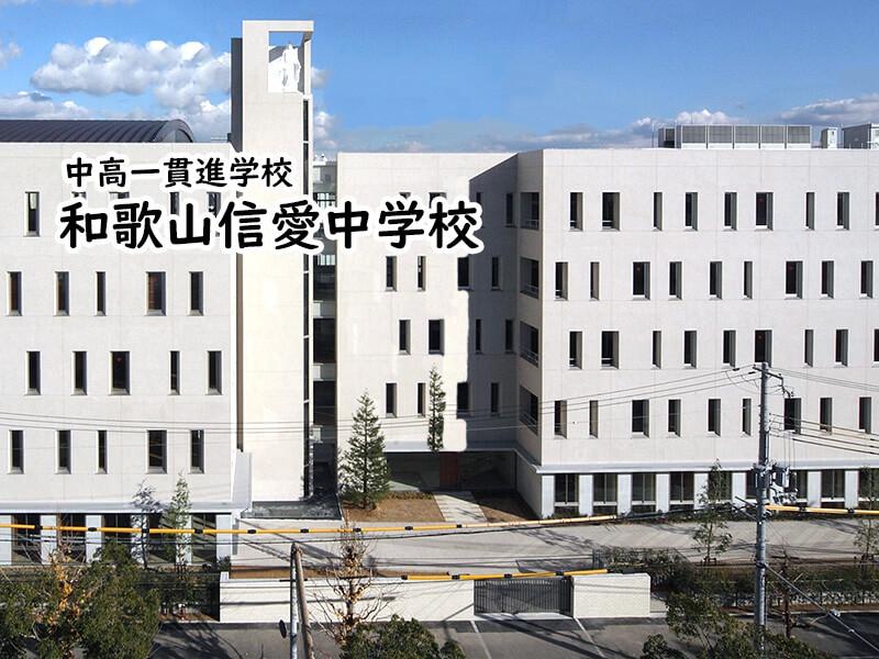 和歌山信愛中学校