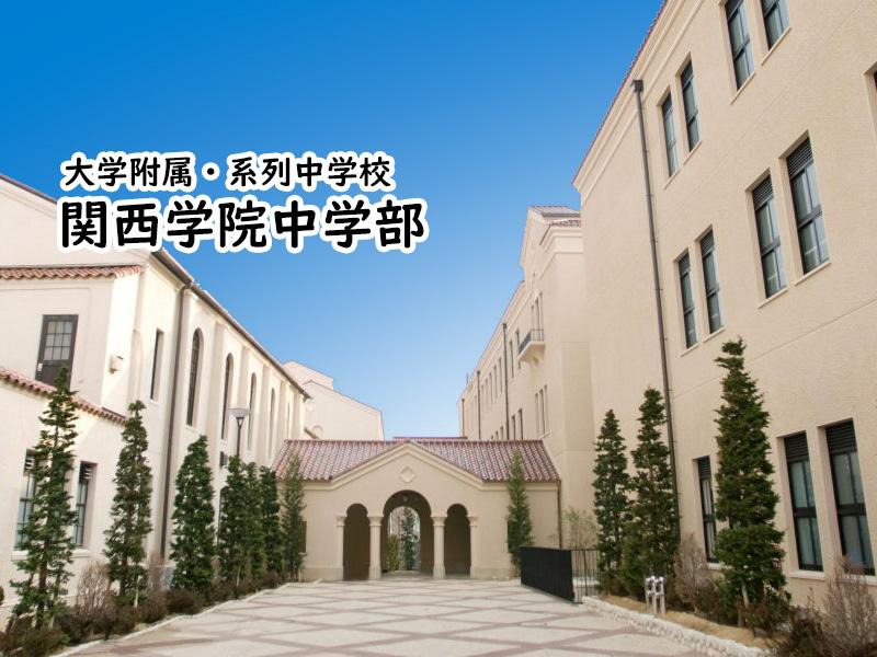 関西学院中学部