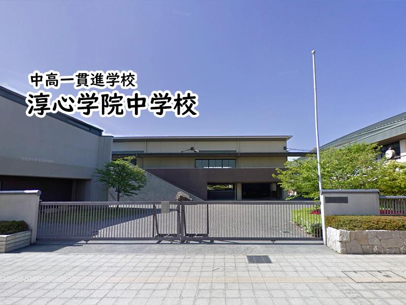 淳心学院中学校