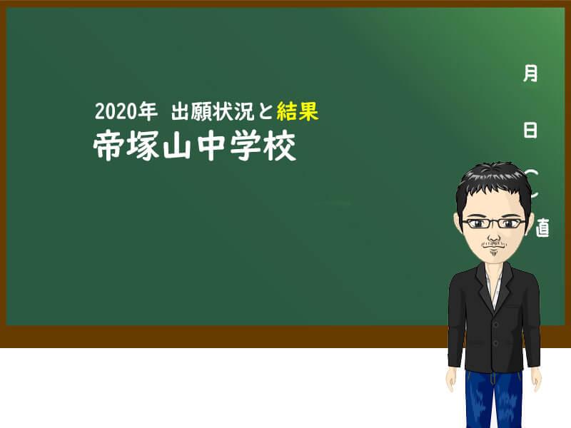 帝塚山中学の入試状況と結果
