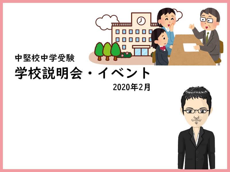 学校説明会とイベント2020年2月