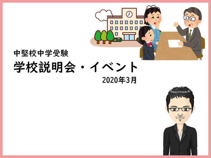2020年3月の学校説明会やイベント