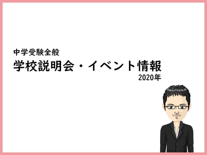 2020年4月学校説明会・イベント