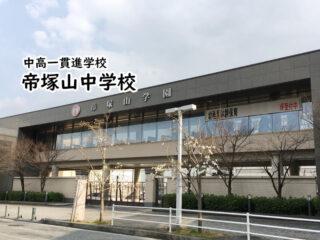 帝塚山中学校
