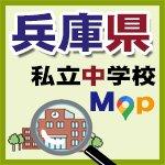 兵庫県私立中学校地図