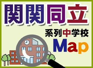 関関同立系列中学校地図