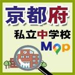 京都府私立中学校地図