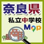 奈良県私立中学校地図