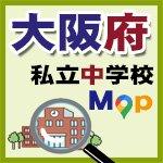 大阪府私立中学校地図