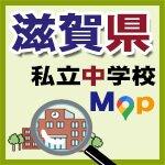 滋賀県私立中学校地図