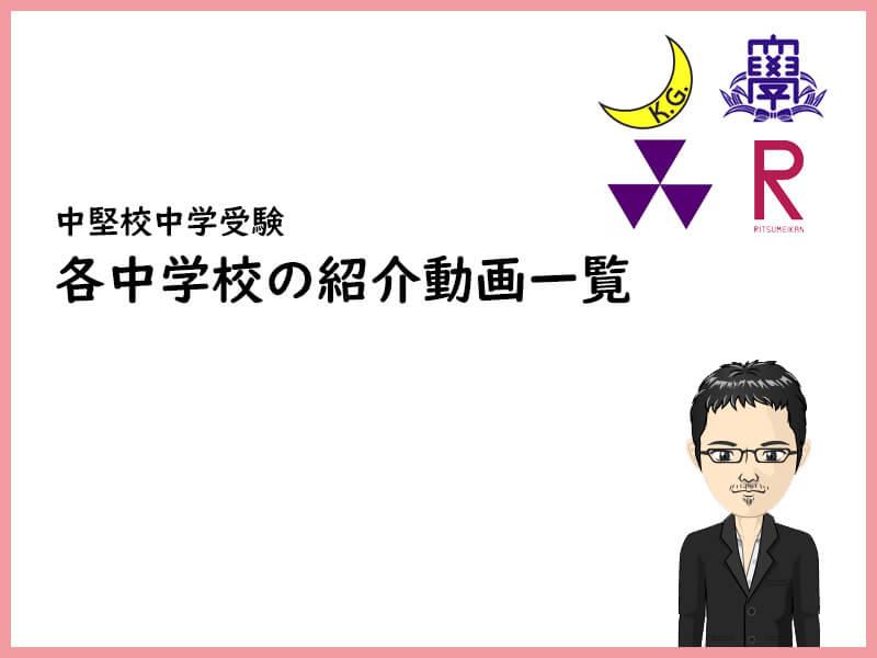 中学校紹介動画