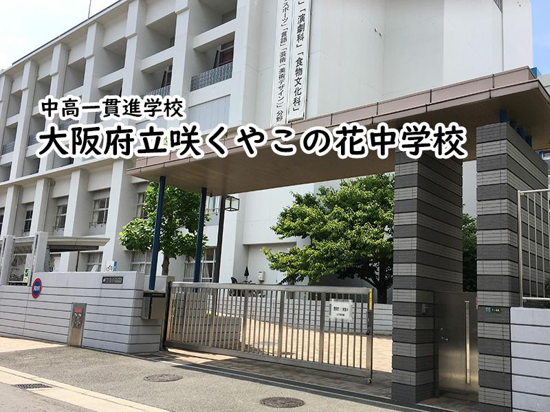 大阪市立咲くやこの花中学校
