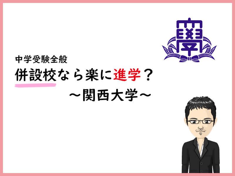 関西大学併設校なら楽に進学できるか