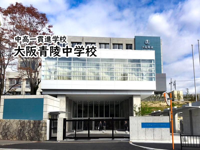 大阪青陵中学校