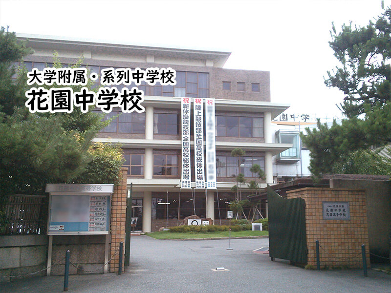 花園中学校