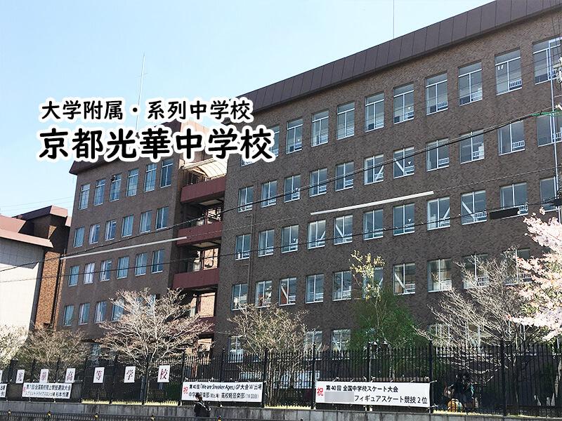 京都光華中学校