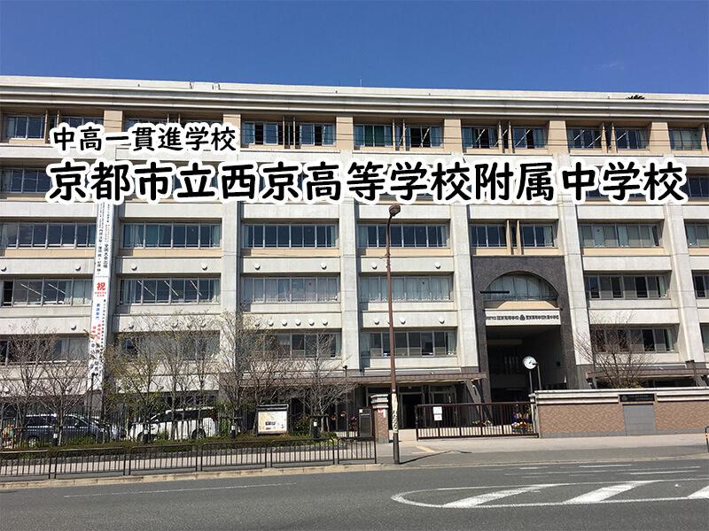 京都市立西京高等学校附属中学校