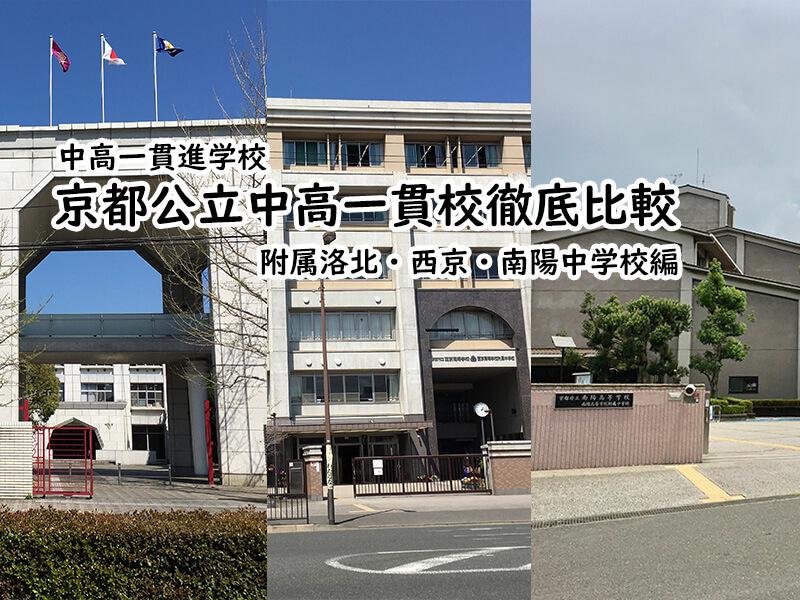京都の公立中高一貫校徹底比較(洛北・西京・南陽編)