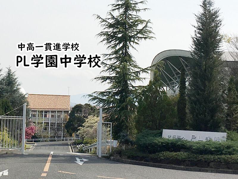 PL学園中学校
