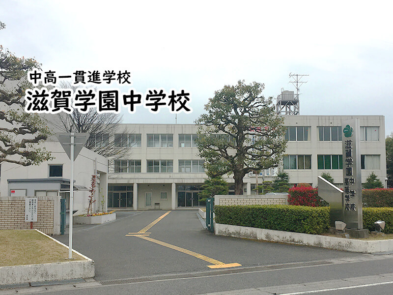 滋賀学園中学校
